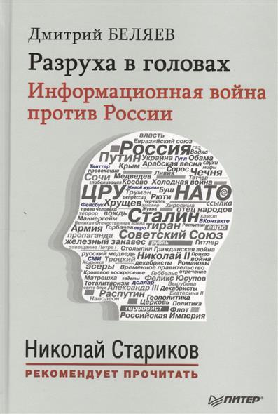 Разруха в головах. Информационная война против России (+MP3)