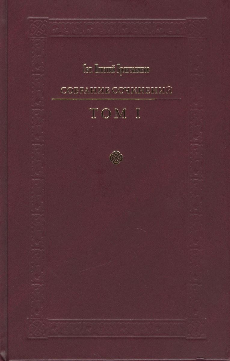 Святитель Игнатий Брянчанинов Собрание сочинений (комплект из 7 книг) blu ray диск миссия невыполнима iii прот