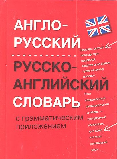 Англо-рус. Рус.-английский словарь с грамматическим приложением