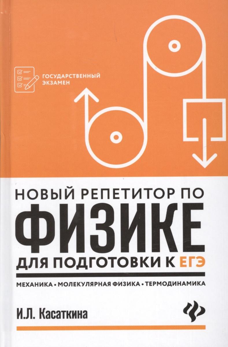 Касаткина И. Новый репетитор по физике для подготовки к ЕГЭ. Механика. Молекулярная физика. Термодинамика