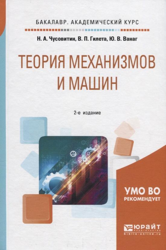 Чусовитин Н., Гилета В., Ванаг Ю. Теория механизмов и машин. Учебное пособие для академического бакалавриата цена
