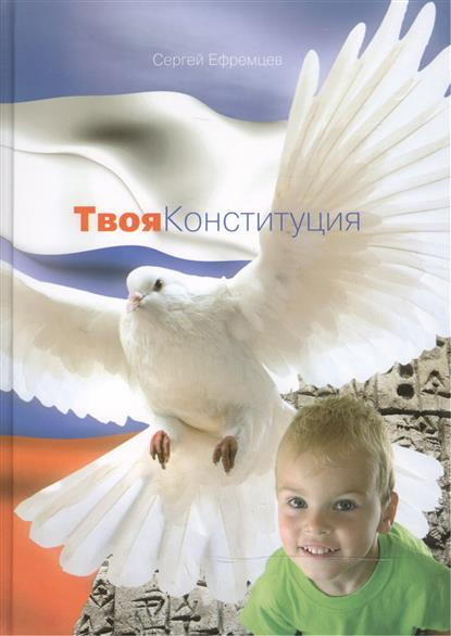 Ефремов С. ТвояКонституция