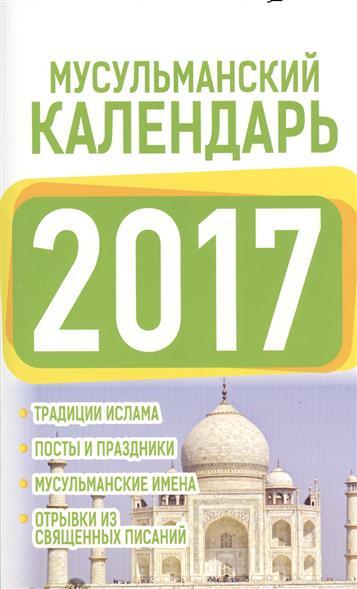 Мусульманский календарь. 2017