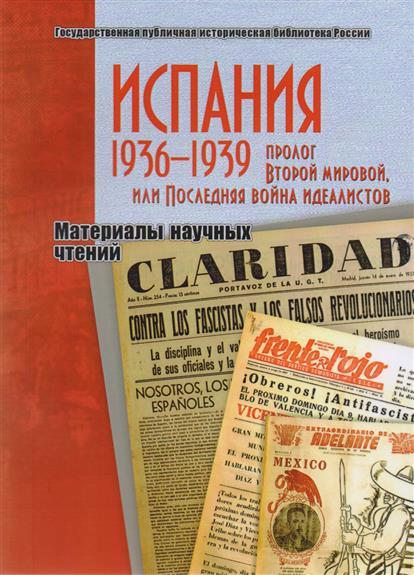 Испания. 1936-1939. Пролог Второй мировой, или Последняя война идеалистов. Материалы научных чтений
