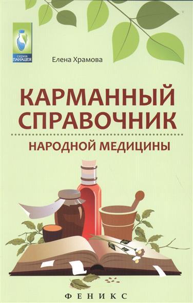 Карманный справочник народной медицины