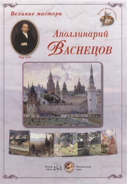 Великие мастера: Аполлинарий Васнецов (набор репродукций картин)