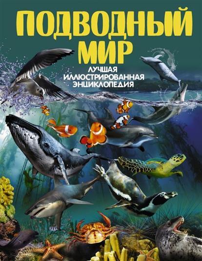 Ликсо В., Третьякова А. Подводный мир. Лучшая иллюстрированная энциклопедия ликсо в третьякова а подводный мир