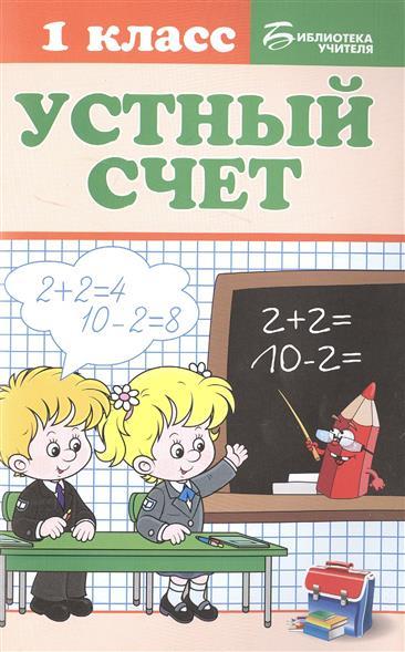 Сычева Г. Устный счет. 1 класс сычева г лучшие нестандартные уроки в начальной школе математика