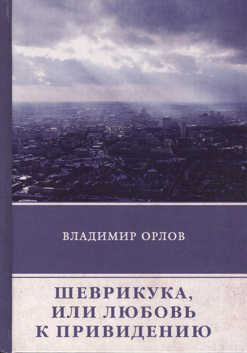 Орлов В. Шеврикука, или Любовь к привидению