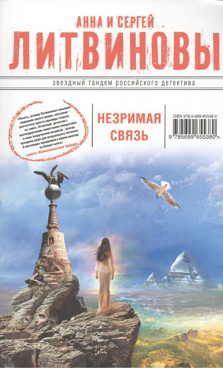 Литвинова А., Литвинов С. Незримая связь литвинова а литвинов с вояж с морским дьяволом