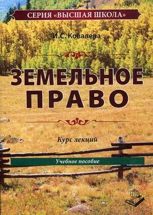 Земельное право Курс лекций Учеб. пос.