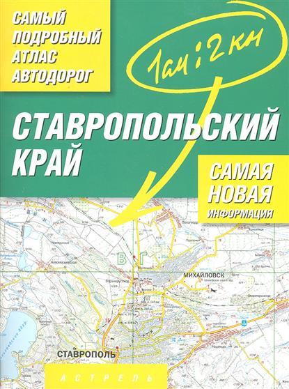 Самый подробный атлас а/д Ставропольский край