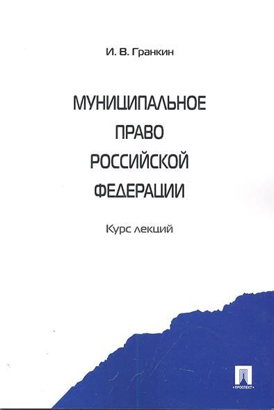 Муниципальное право РФ Курс лекций