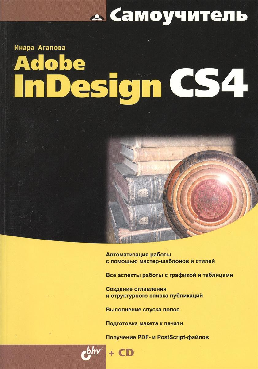 Книга Adobe InDesign CS4 (+CD). Агапова И.