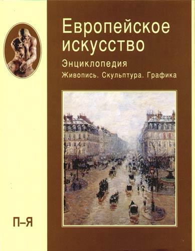 Астахов А. Европейское искусство т.3 / 3тт П-Я