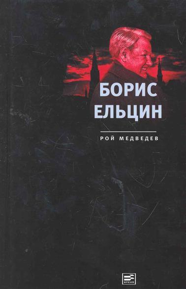 Борис Ельцин Народ и власть в конце ХХ века