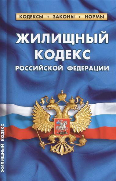 Жилищный кодекс РФ (по состоянию на 1.02.2017)