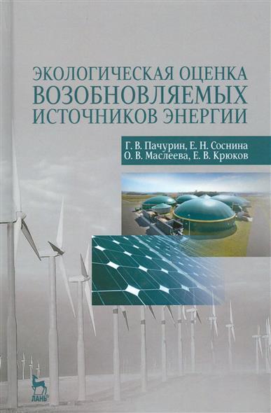 Пачурин Г.: Экологическая оценка возобновляемых источников энергии. Учебное пособие