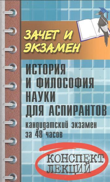 История и философия науки для аспирантов. Кандидатский экзамен за 48 часов. Издание третье, дополненное