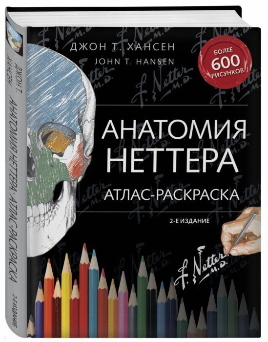 Хансен Д. Анатомия Неттера: атлас-раскраска палычева л н анатомия человека русско латинско английский атлас