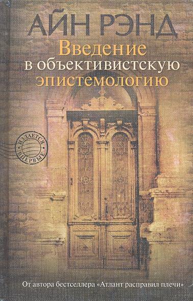 Рэнд А. Введение в объективистскую эпистемологию введение в объективистскую эпистемологию