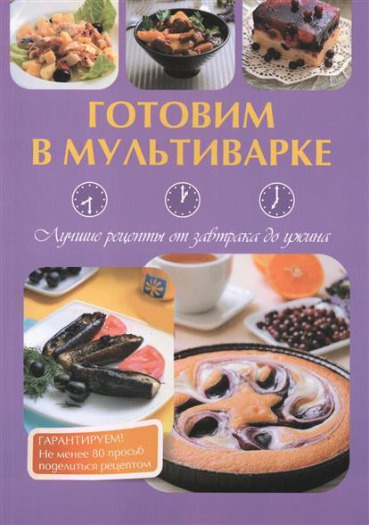 Петрова М. Лучшие рецепты от завтра до ужина готовим просто и вкусно лучшие рецепты 20 брошюр