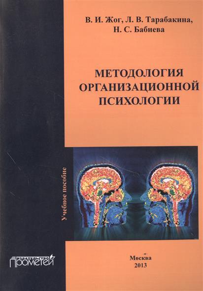 Жог В., Тарабакина Л., Бабиева Н. Методология организационной психологии. Учебное пособие