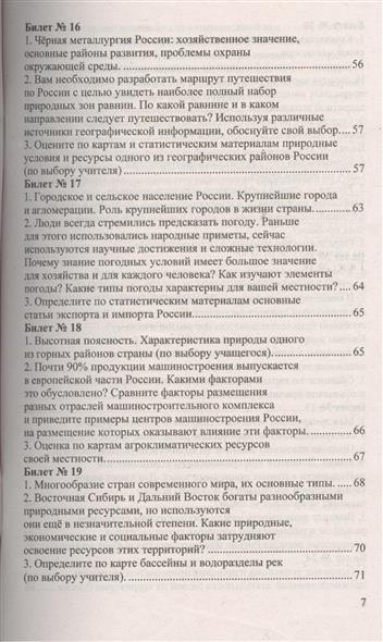 экзаменационные билеты по географии казахстана 9 класс Огненного
