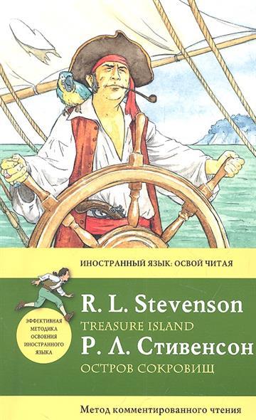 Стивенсон Р. Остров сокровищ = Treasure Island