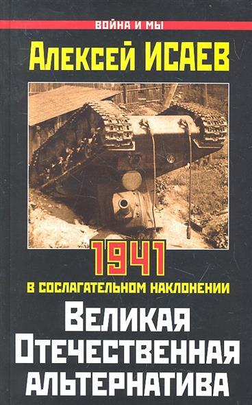 Великая Отечественная альтернатива 1941 в сослаг. наклонении