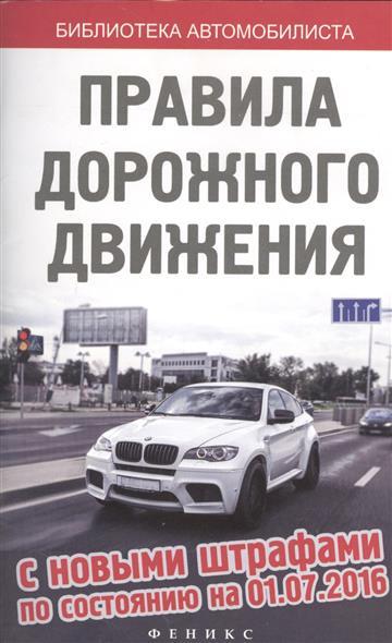 Правила дорожного движения с новыми штрафами по состоянию на 01.07.2016