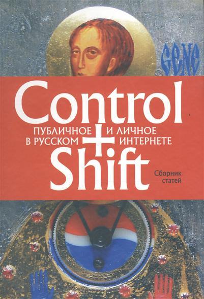 Control+shift: публичное и личное в русском интернете. Сборник статей ISBN: 9785867936839