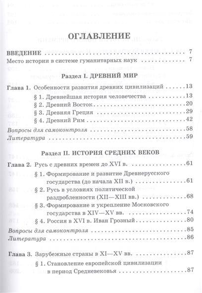 История. Учебник для вузов
