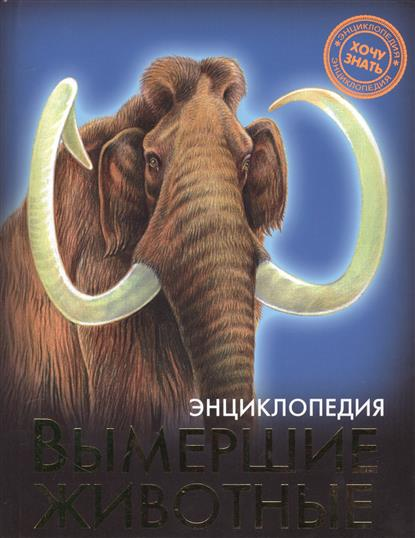 Гетцель В. (ред.) Вымершие животные. Энциклопедия