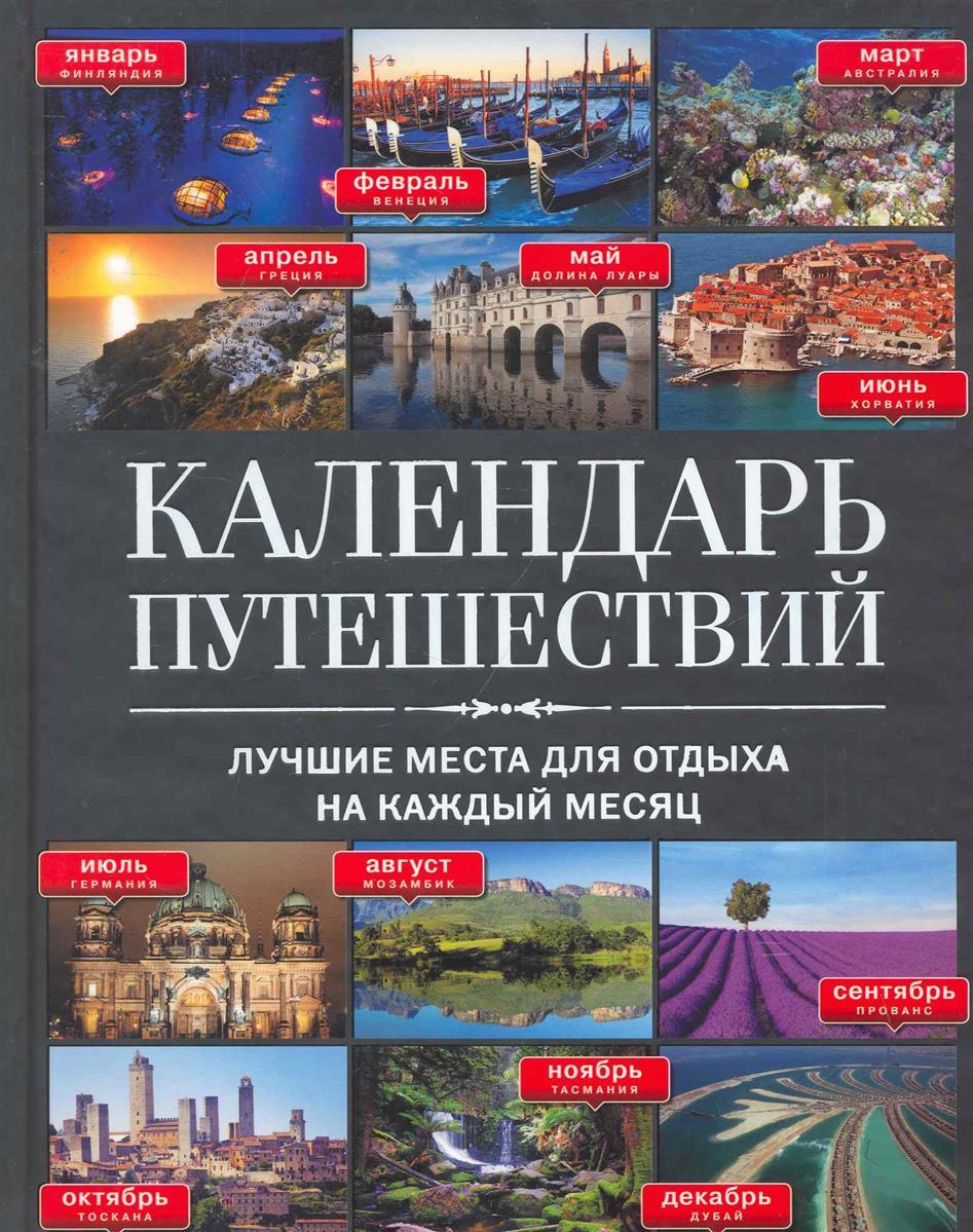 Болушевский С., Андрушкевич Ю. Календарь путешествий