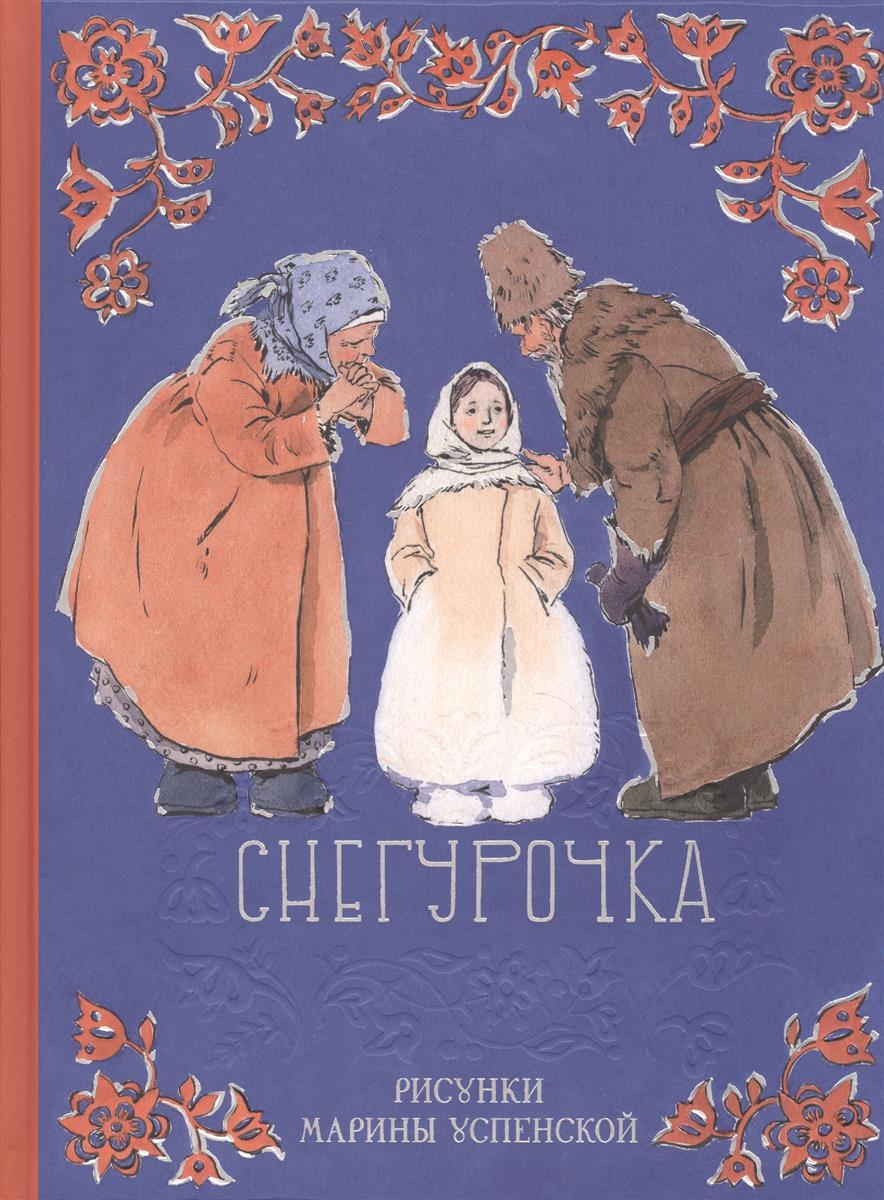 Афанасьев А. Снегурочка ISBN: 9785926820901 афанасьев а свободное падение