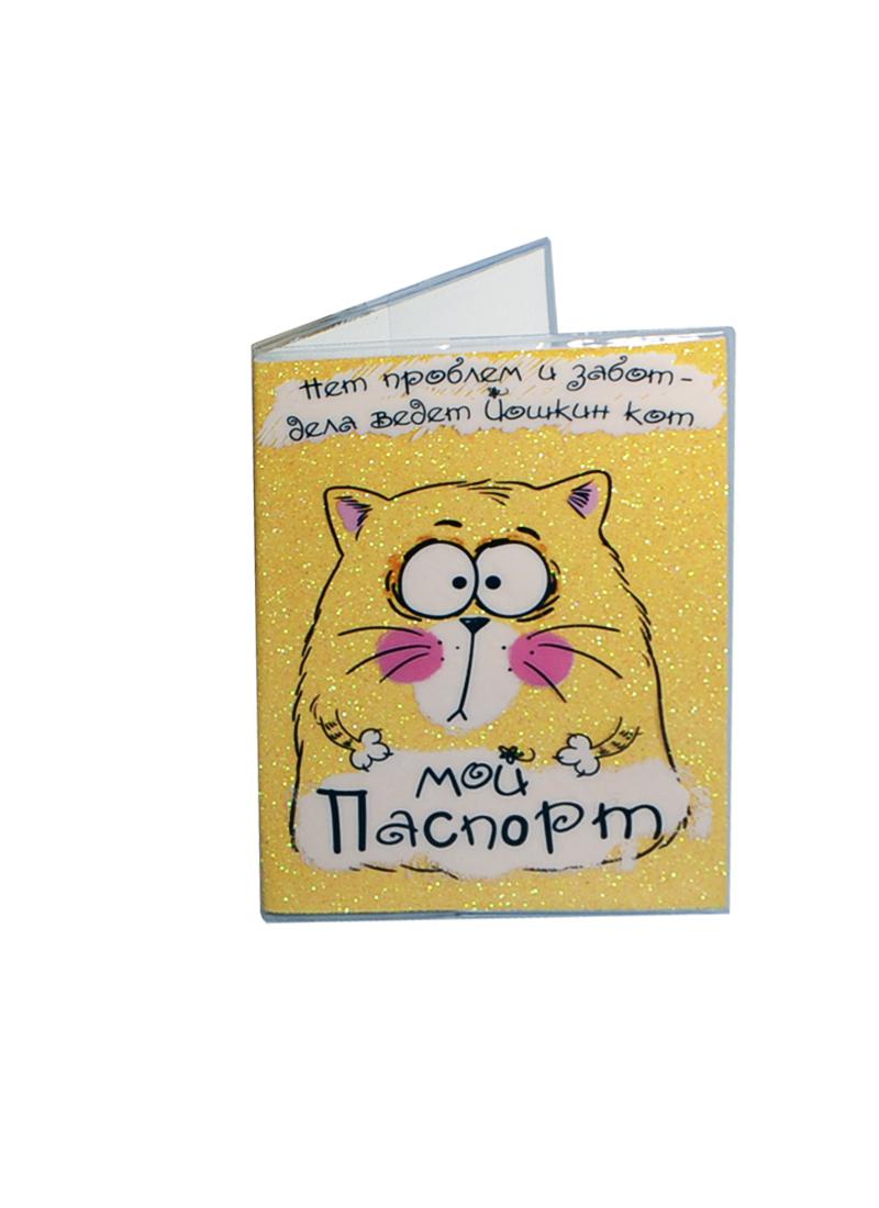 Обложка для паспорта Котэ 13,7*9,6см пластик (626907) (Сима-ленд)