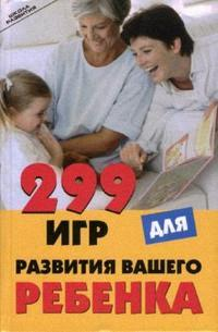 299 игр для развития вашего ребенка