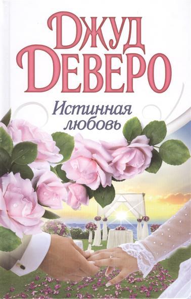Деверо Дж. Истинная любовь джуд деверо истинная любовь