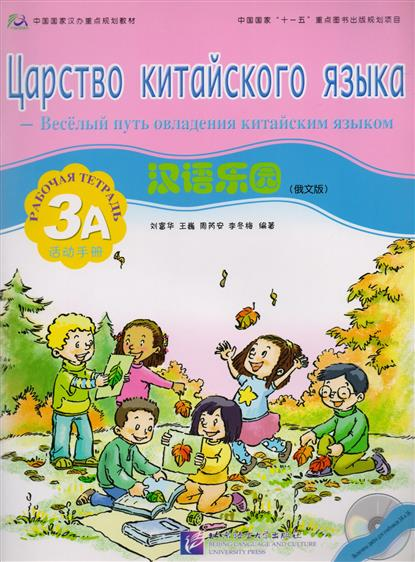 Liu Fuhua, Wang Wei, Zhou Ruian, Li Dongmei Chinese Paradise (Russian Edition) 3A. Workbook +CD / Царство китайского языка (русское издание) 3A. Рабочая тетрадь +CD evans v new round up 2 teacher's book грамматика английского языка russian edition with audio cd 3 edition