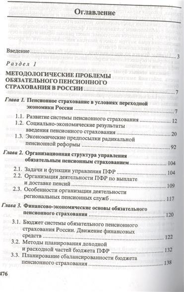 Финансовая система обязательного пенсионного страхования в России
