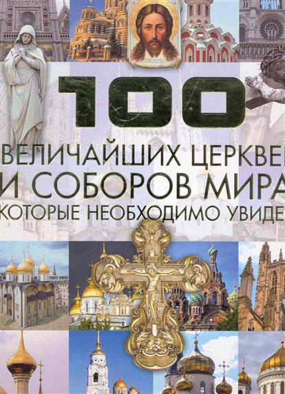 Шереметьева Т. 100 величайших храмов и церквей мира кот. необходимо увидеть шереметьева т л 100 городов мира которые необходимо увидеть