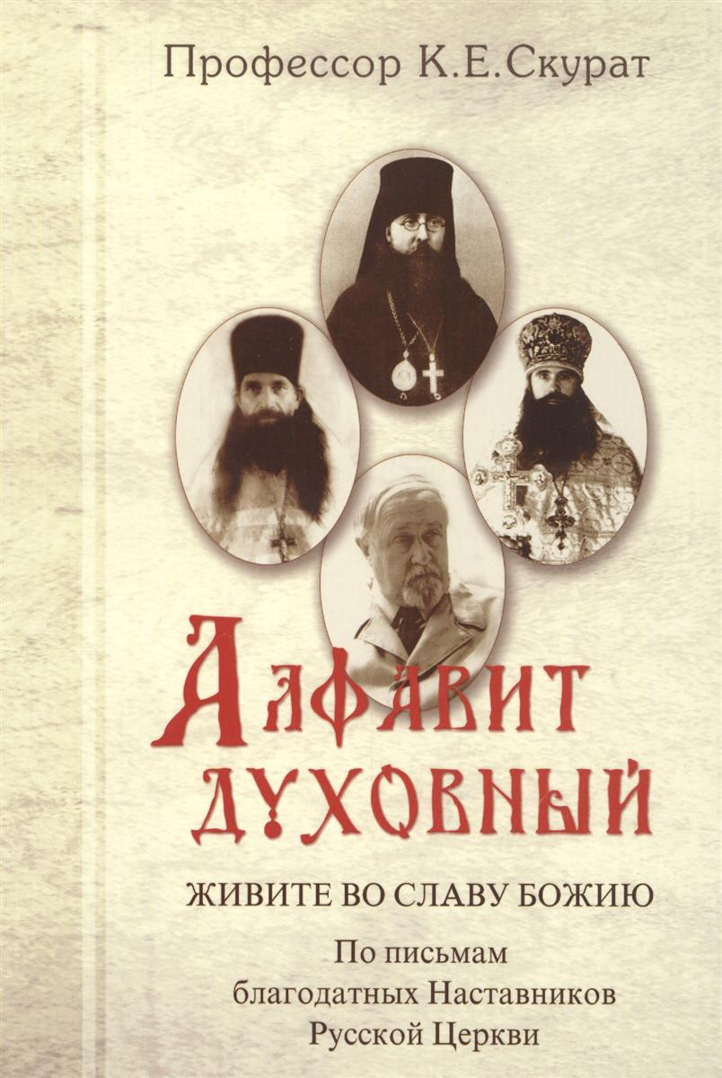 Скурат К. Алфавит духовный. Живите во славу Божию. По письмам благодатных Наставников Русской Церкви