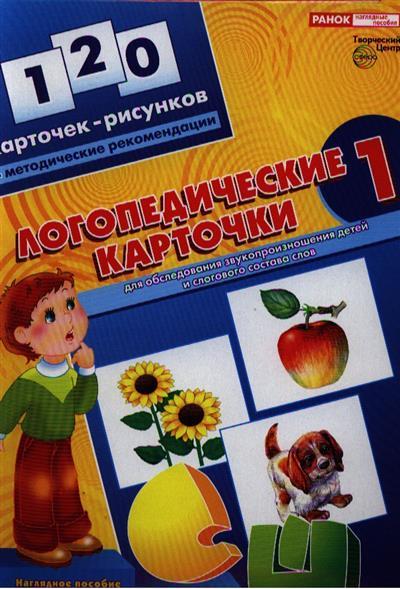 Логопедические карточки для обследования звукопроизношения детей и слогового состава слов 1. 120 карточек-рисунков + методические рекомендации