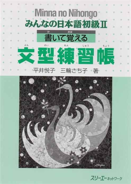 Makino Akiko Minna no Nihongo Shokyu II - Sentence Pattern Workbook/ Минна но Нихонго II. Рабочая тетрадь с упражнениями на отработку грамматических конструкций 360 degree rotating protective litchi pattern case w stand for google nexus 7 ii chocolate