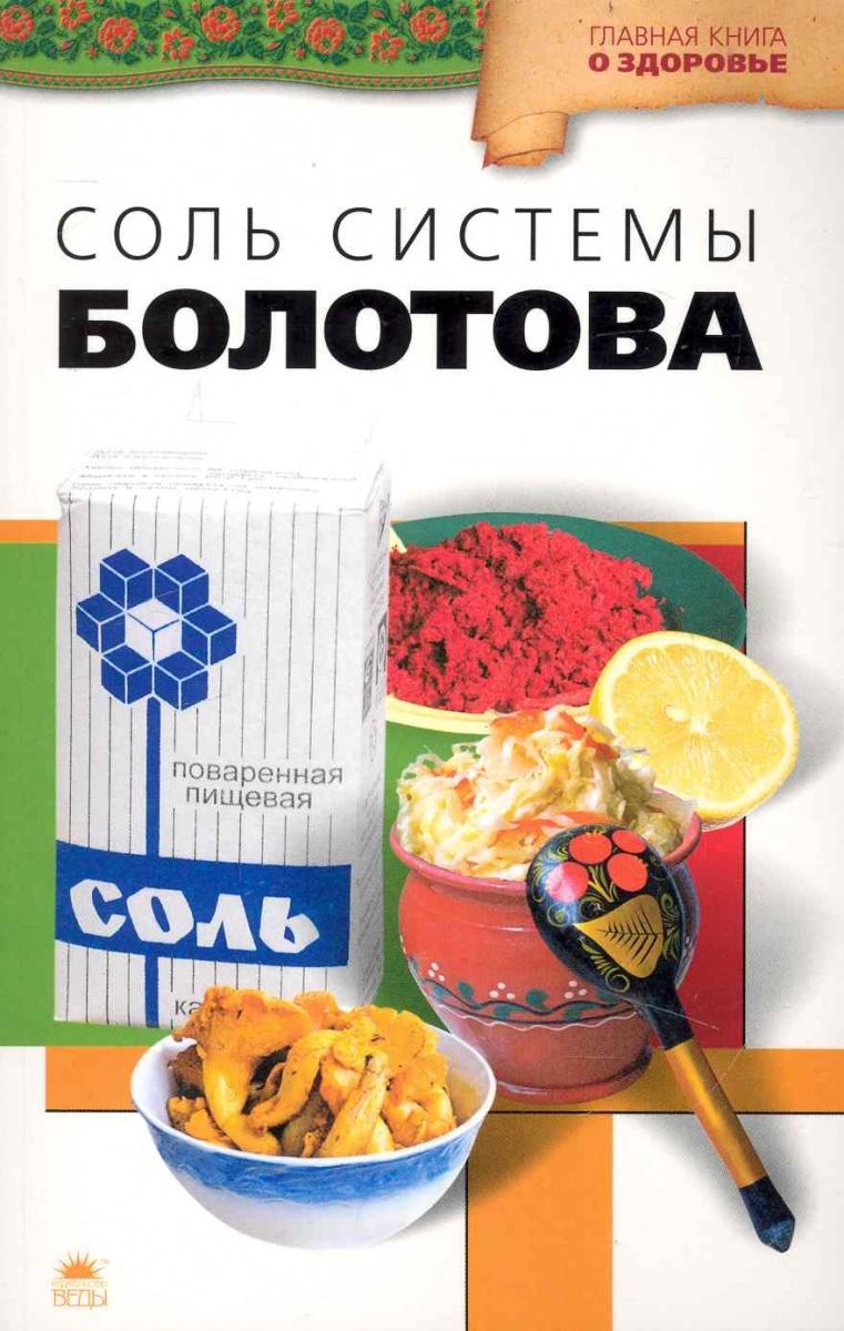 Соль системы Болотова