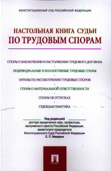 Жилин Г. Настольная книга судьи по трудовым спорам