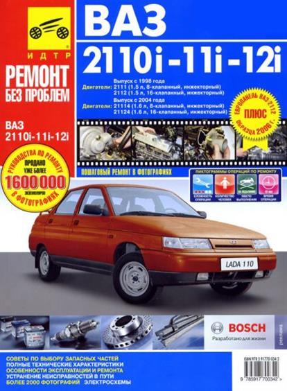 ВАЗ-2110i -11i -12i