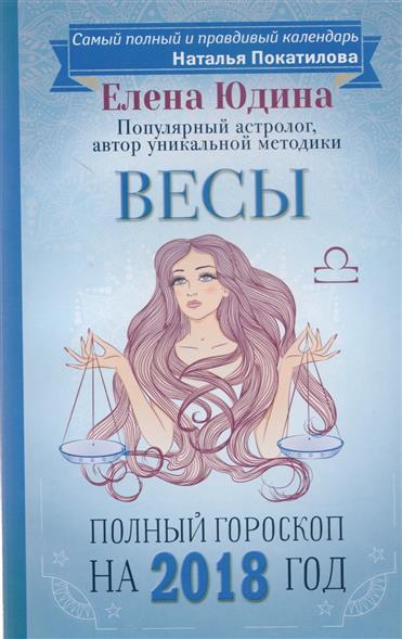 Юдина Е. Весы. Полный гороскоп на 2018 год
