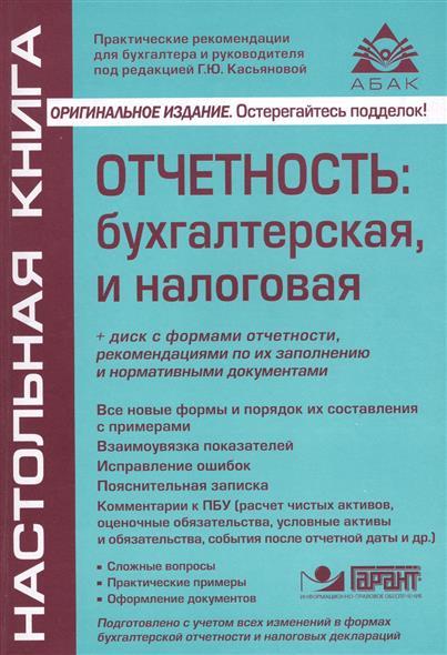 Отчетность: бухгалтерская и налоговая (+диск с формами отчетности, рекомендациями по их заполнению и нормативными документами)